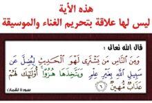 اية قرآنية عن لهو الحديث