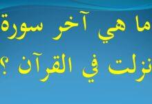 أخر سورة في القرآن الكريم