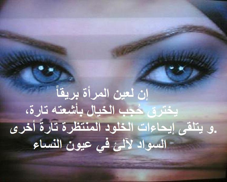 أجمل ما قيل عن العيون.