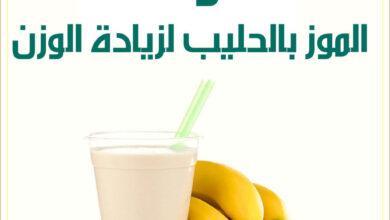 معلومات مهمة عن الموز و الحليب