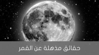 حقائق مذهلة عن القمر