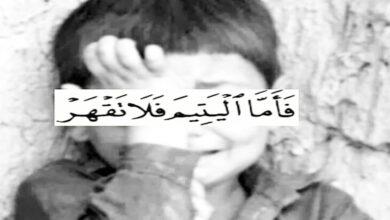 آية قرآنية عن اليتيم
