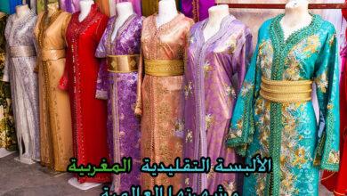 اللباس المغربي التقليدي