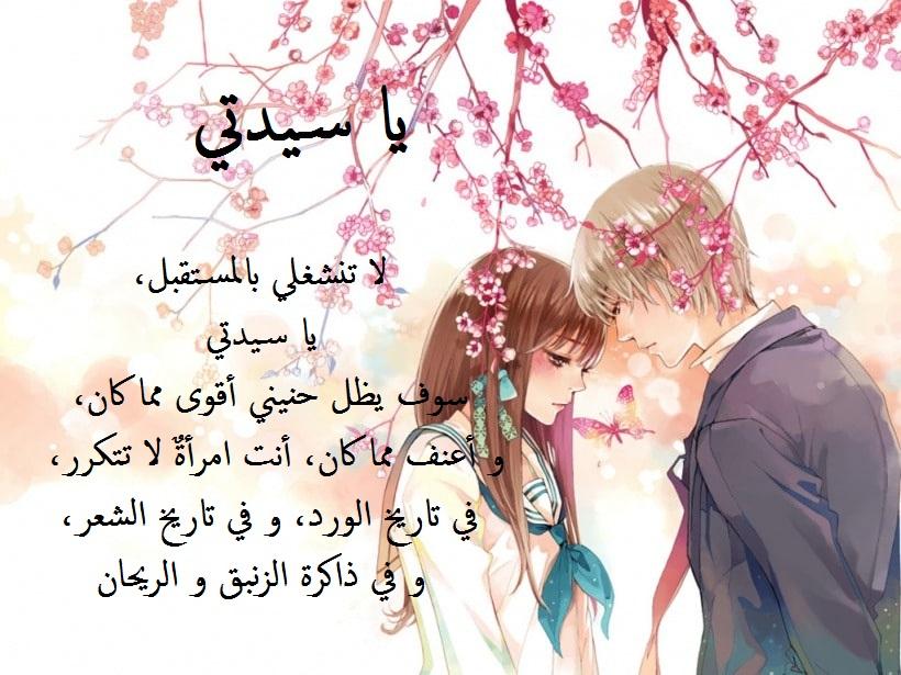 قصيدة حب مكتوبة علة رسمة رومانسية لبنت و ولد.