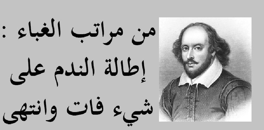 أقوال شكسبير عن الحزن