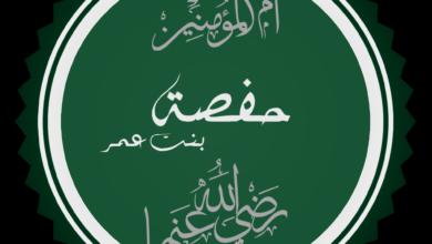 حفصة بنت عمر بن الخطاب رضي الله عنها