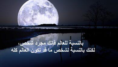 صورة رومانسية للقمر مكتوب عليها حكم في الحب.