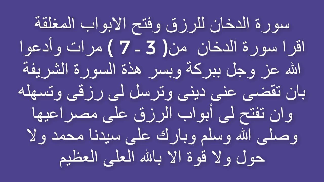 صورة زرقاء مكتوب عليها أسم سورة لجلب الرزق.