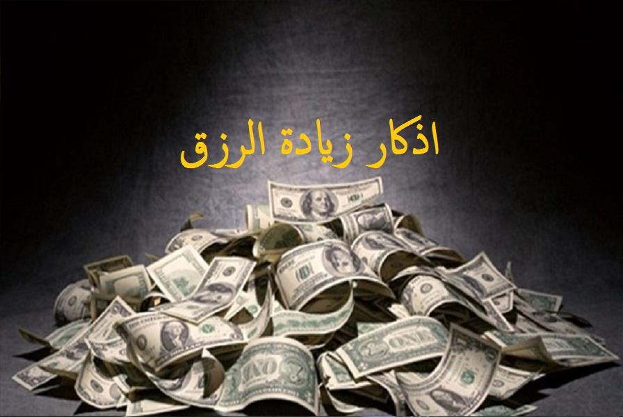 صورة لأموال أبيض و أسود مكتوب عليها اذكار زيادة الرزق