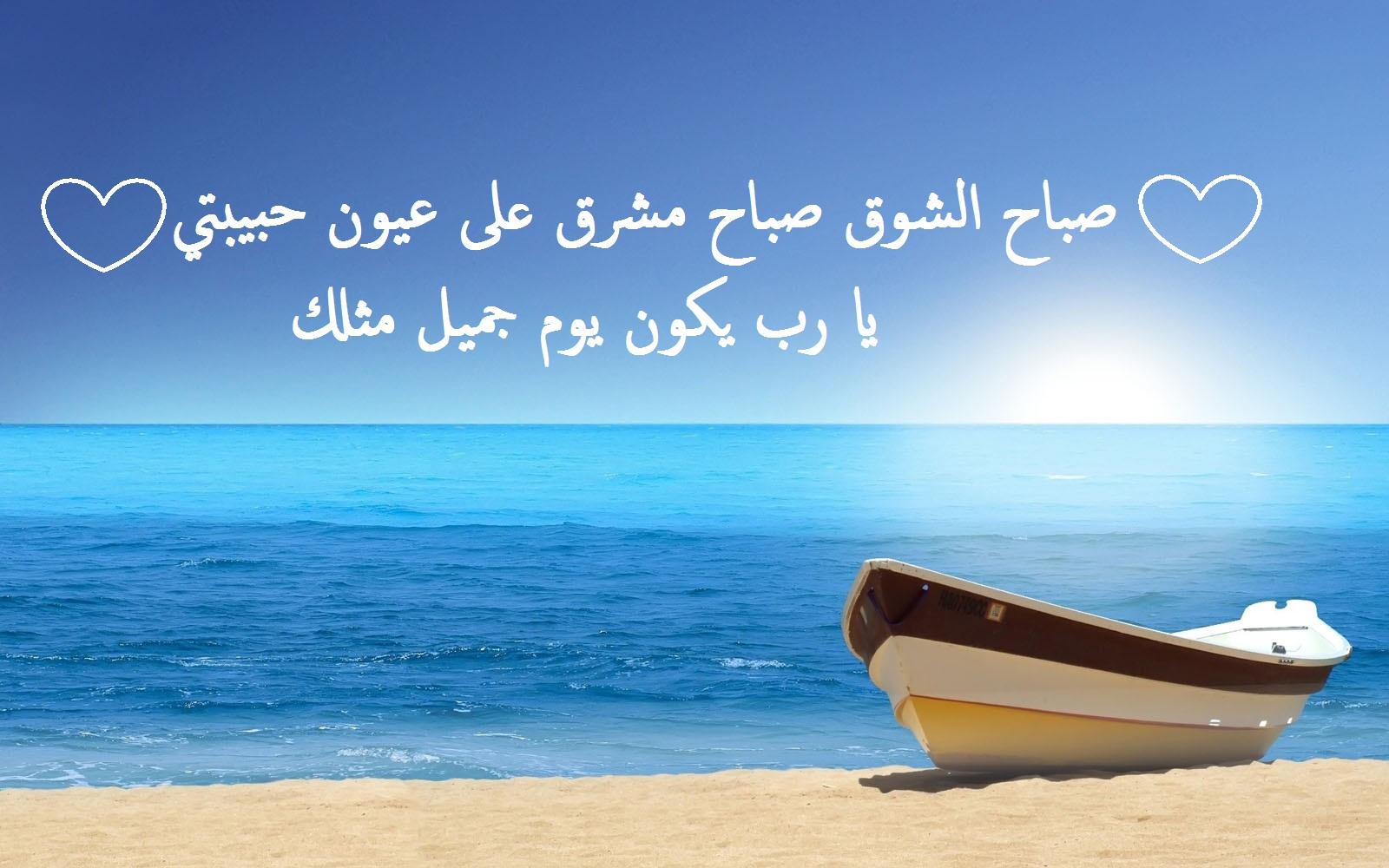 صورة بحر و مركب و كلمات رومانسية للصباح.