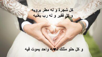 صورة لعروسان في زي الزفاف و مكتوب عليها رسالة شوق و حب.