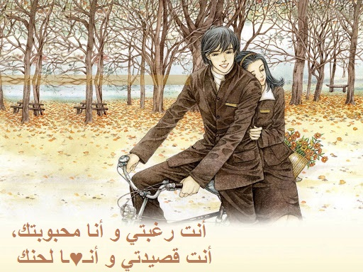 خلفية رومانسية مرسومة لولد و بنت و مكتوب رسالة رومانسية.