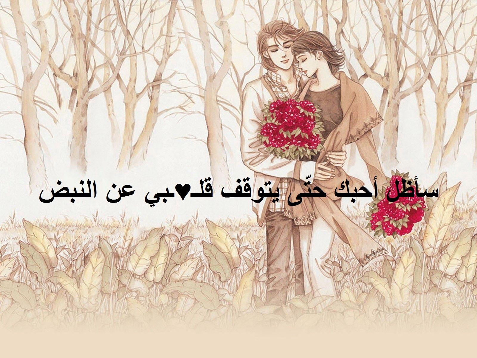 خلفية رومانسية لكابل مكتوب عليها خواطر حب.