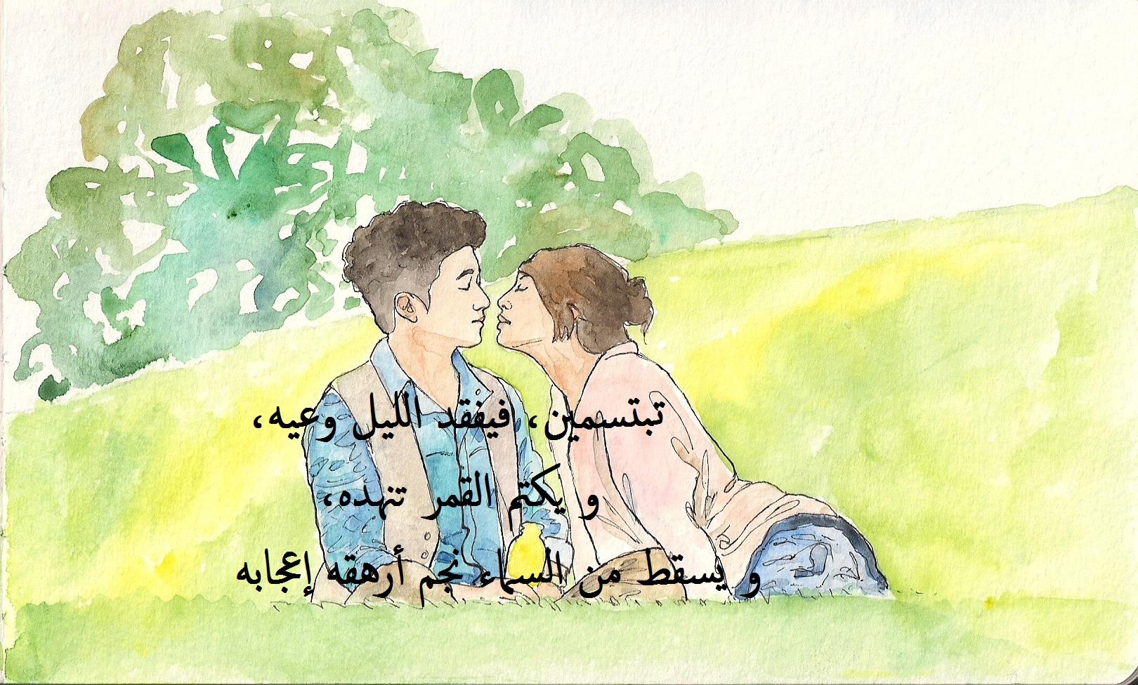 صورة رومانسية لعاشقين مكتوب فيها كلام حب.
