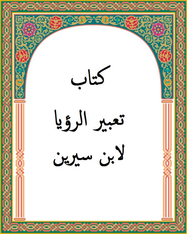 خلفية بشكل إسلامي مكتوب فيها تعبير الرؤيا لابن سيرين