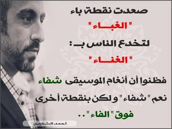 مقولة أحمد الشقيري