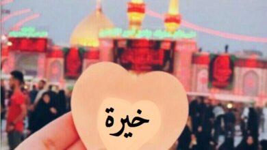 صورة مسجد و يد تمسك قلب مكتوب فيه اسم خيرة.