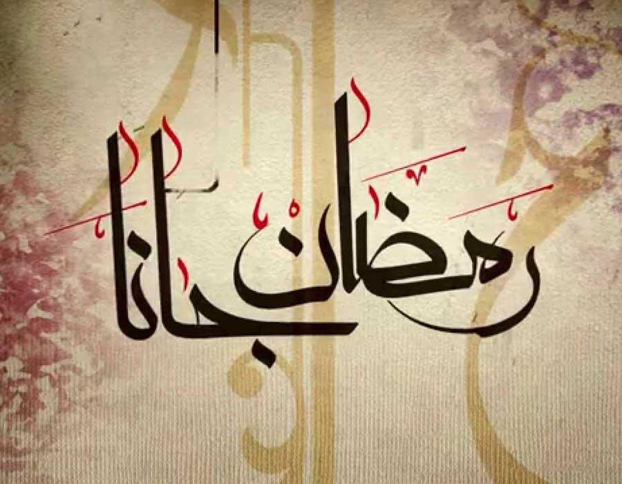 كلمة رمضان جانا