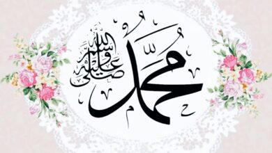 كلمة محمد صلى الله عليه و سلم
