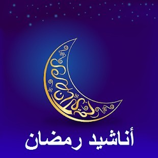هلال رمضان مع خلفية زرقاء