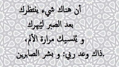 خلفية إسلامية مكتوب عليها مواعظ و حكم اسلامية.