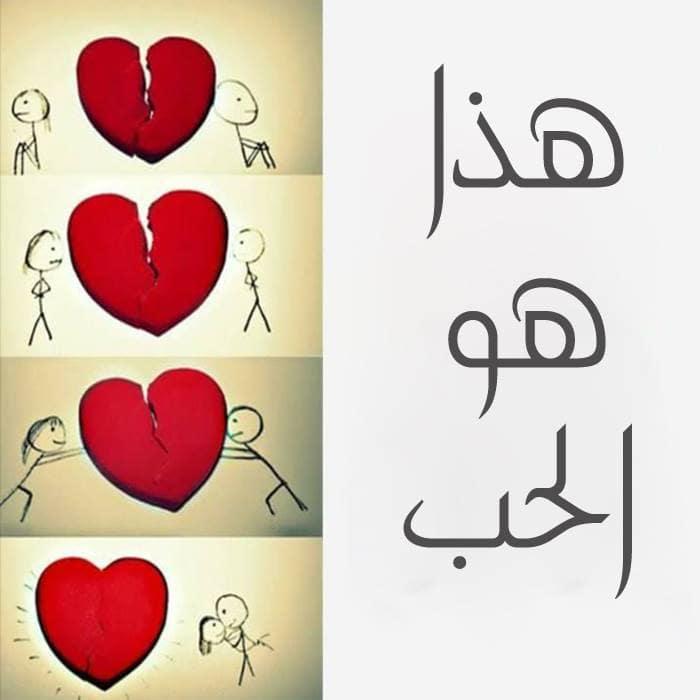 وصف الحب