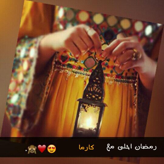 رمضان احلى مع كارما