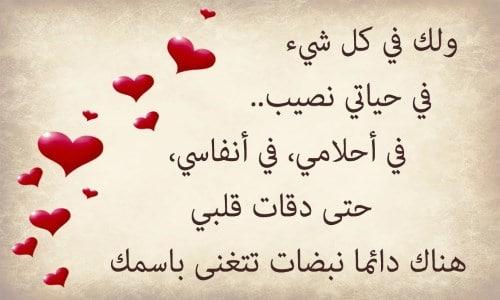 كلمات حب روعة للحبيب