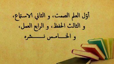 صورة كتب مكتوب عليها كلمات عن العلم.