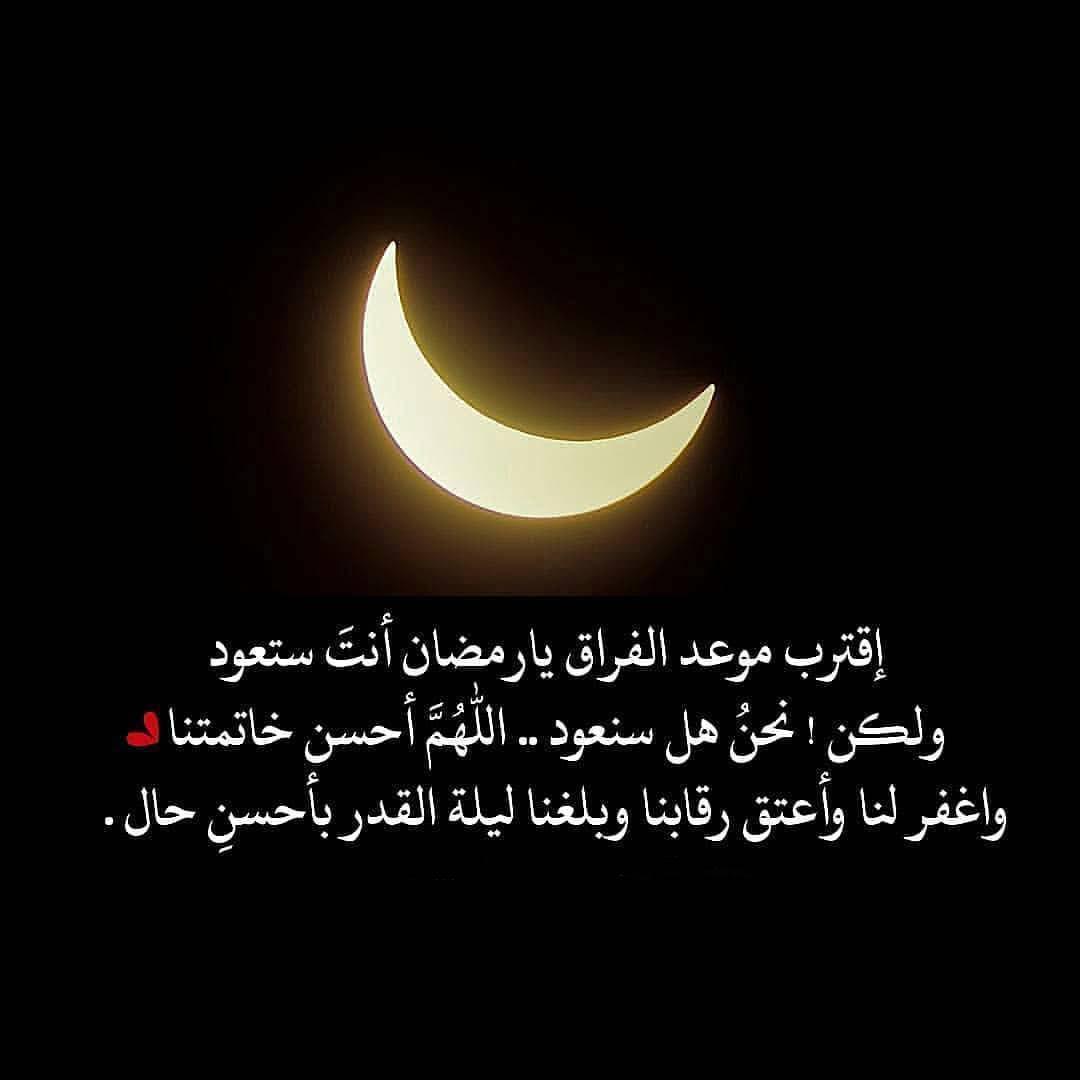كلمات عن رمضان