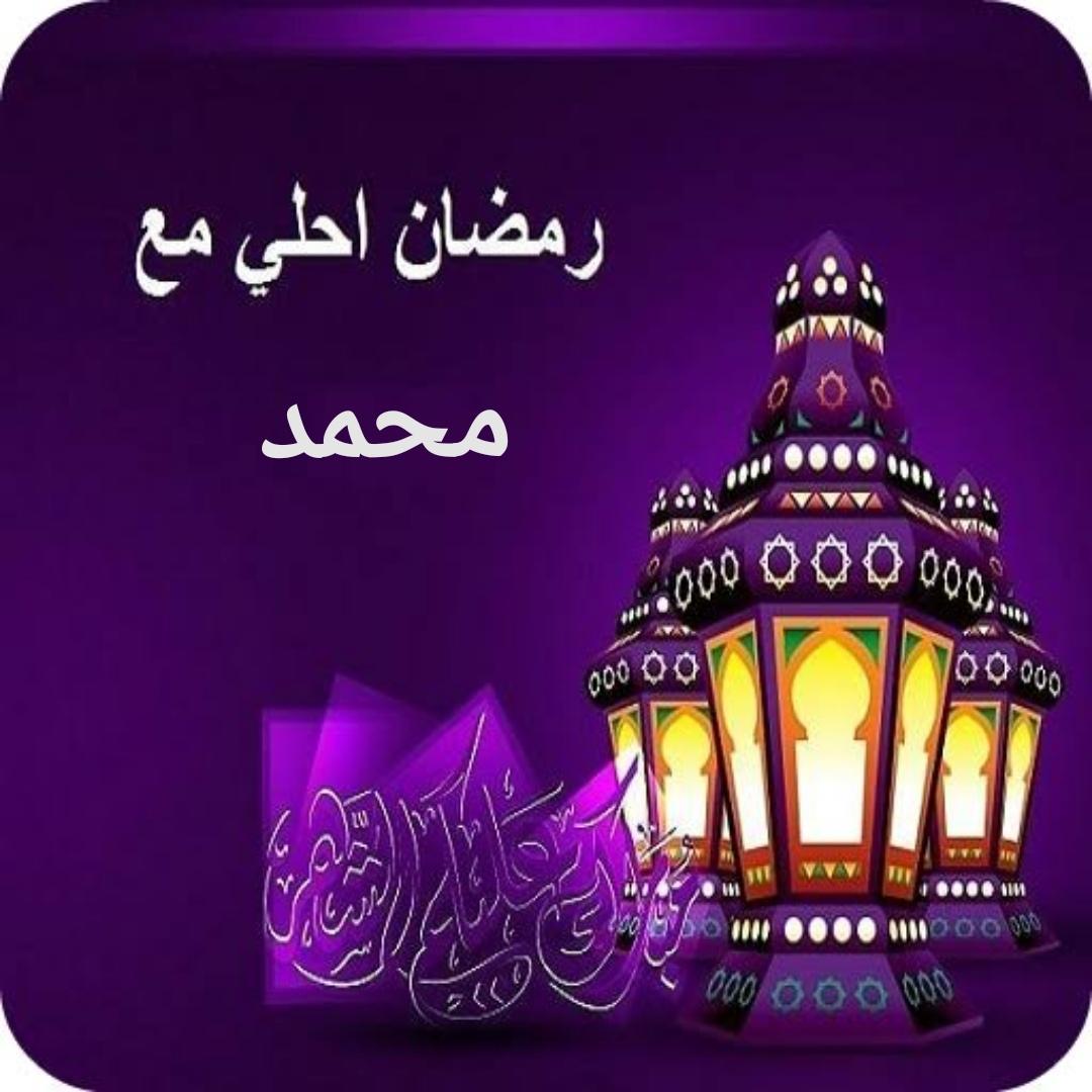 رمضان أحلى