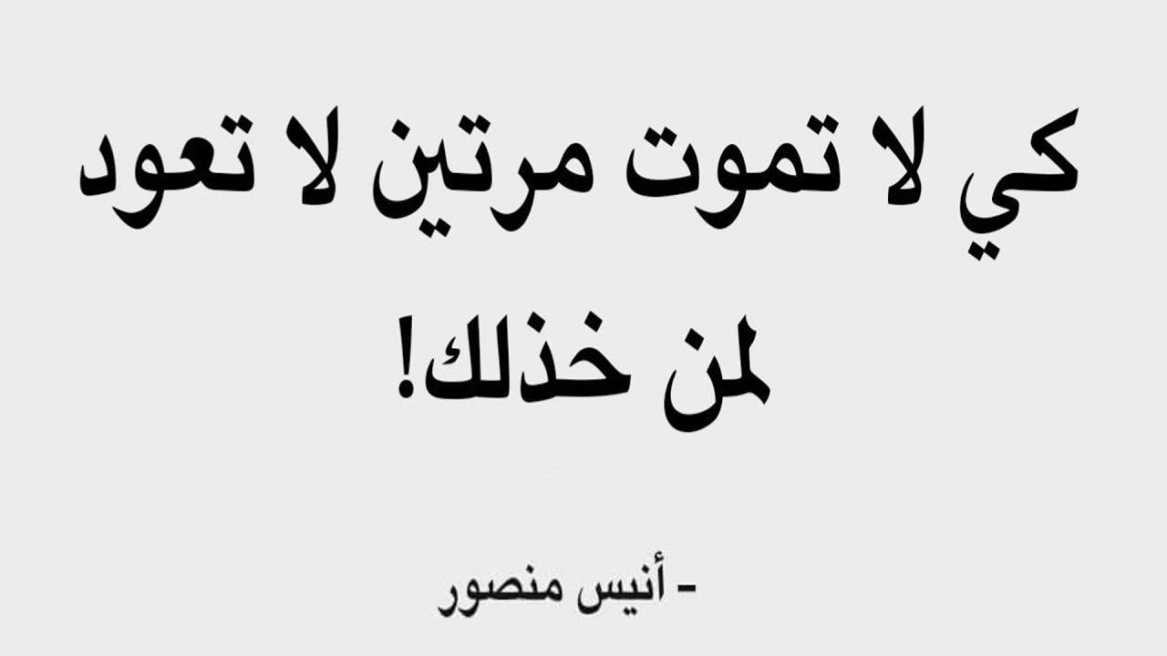 حكمة لأنيس منصور