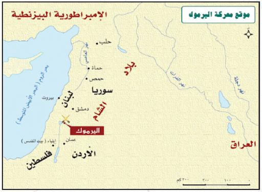معركة اليرموك على الخريطة