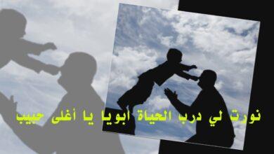 خلفية أبيض و أسود لأب و أبنه مكتوب عليها كلام جميل عن الأب الحنون.