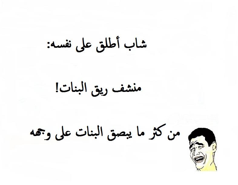 نكتة باللهجة الجزائرية مكتوبة على صورة أصحبي.