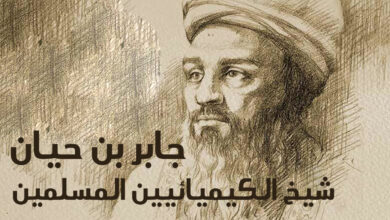 أعلام العرب