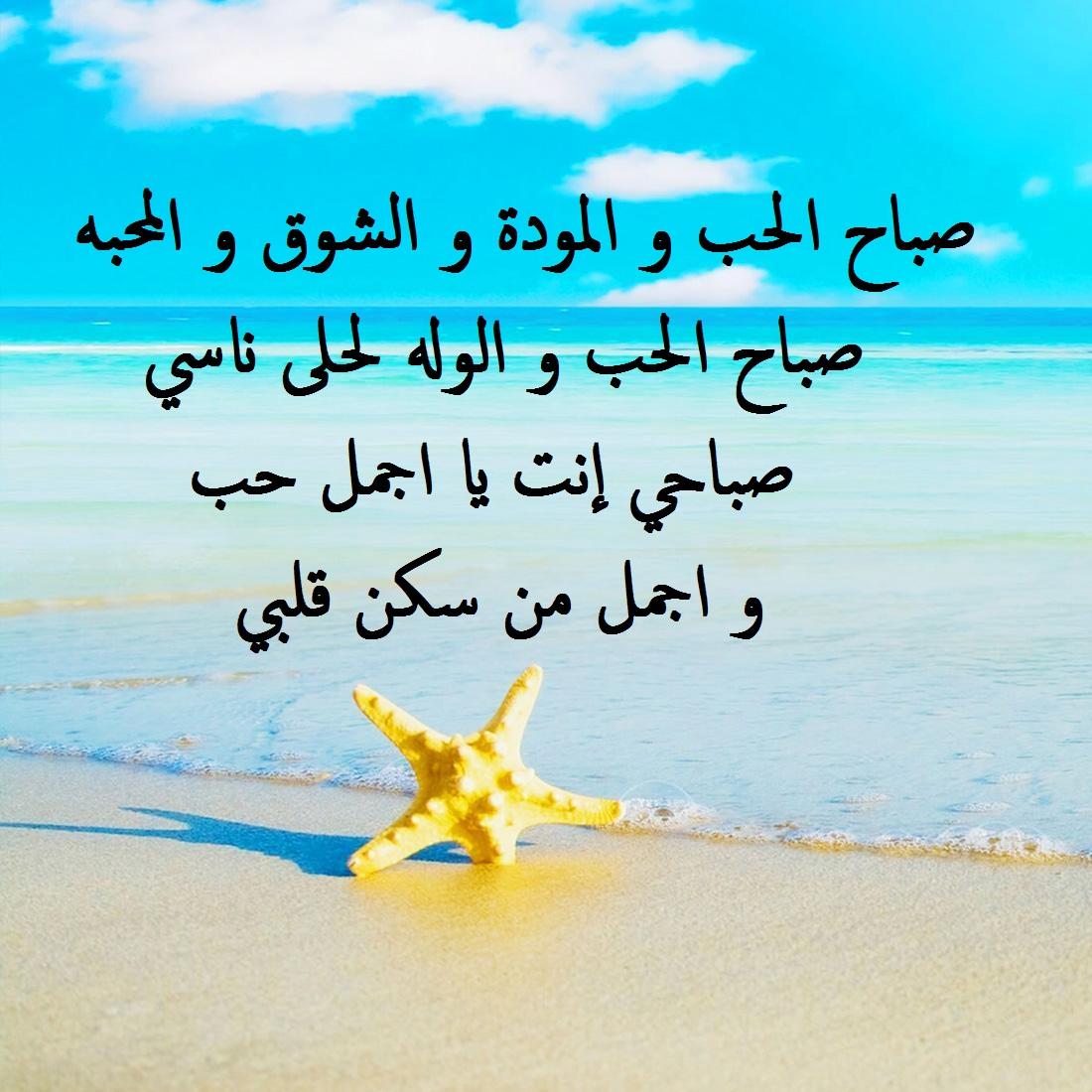 خلفية بحر و نجمة البحر على الرمال و مكتوب كلمات صباحية للحبيبة.