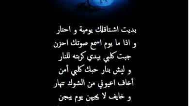 قصيدة عراقية على خلفية رومانسية.
