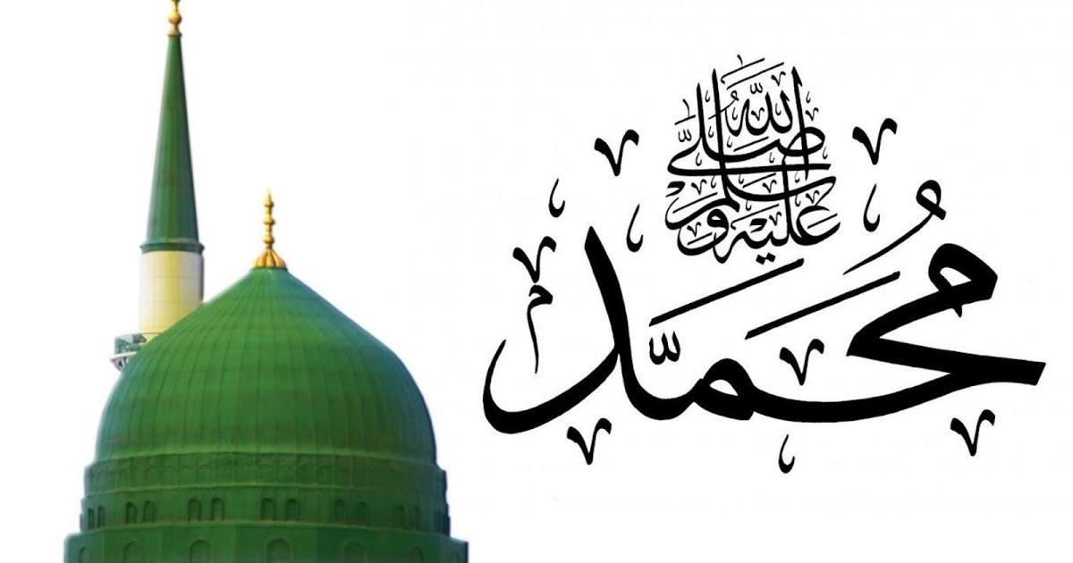 خلفية لقبة خضراء و أسم محمد.