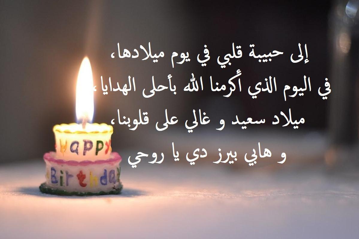 صورة لشمعة و مكتوب عبارى جميلة لعيد ميلاد صديقتي.