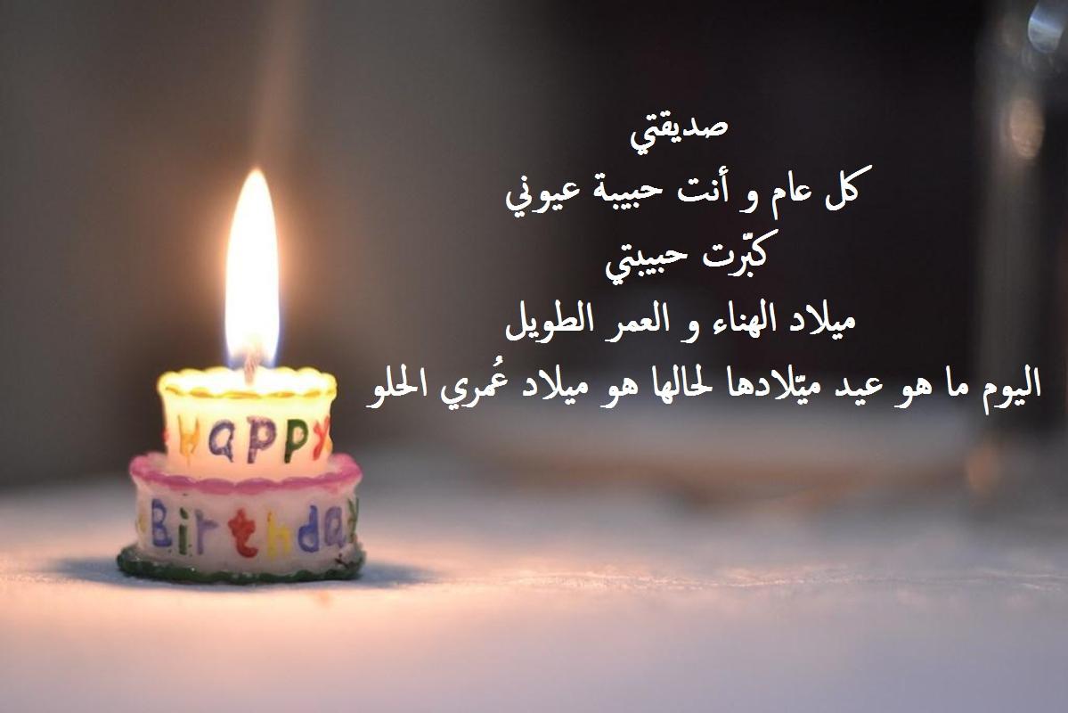 شمعة و كلمات جميلة لصديقتي في عيد ميلادها.