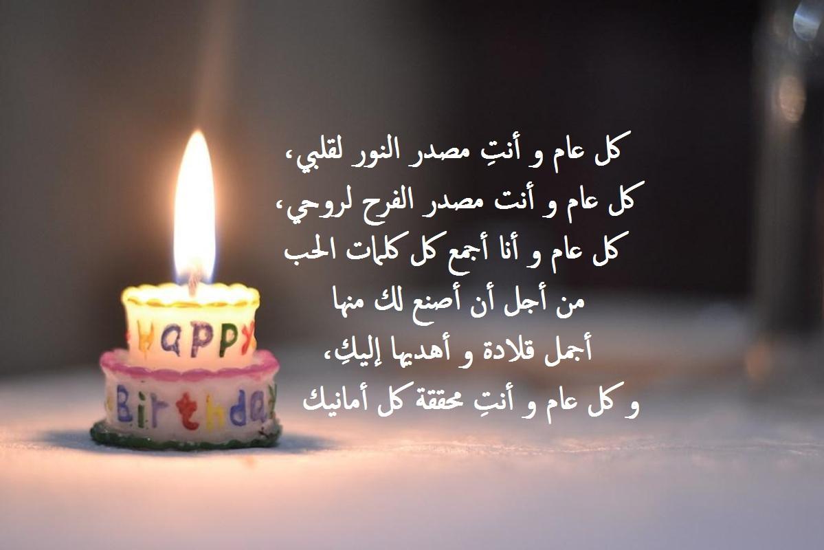صورة شمعة و كلمات لصديقتي في عيد ميلادها.