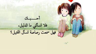خلفية رومانسية لولد و بنت و قلب أحمر مرسومة و ملونة و مكتوب فيها عبارة حب قوية.